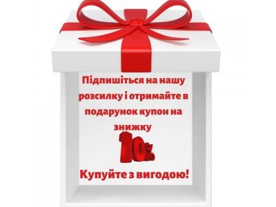 Підписуйтесь на нашу розсилку і отримуйте подарунок!